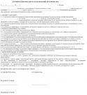 Договор безвозмездного пользования транспортным средством