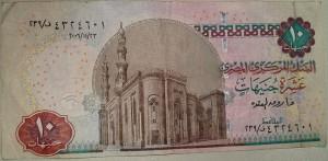 Египесткий фунт10а