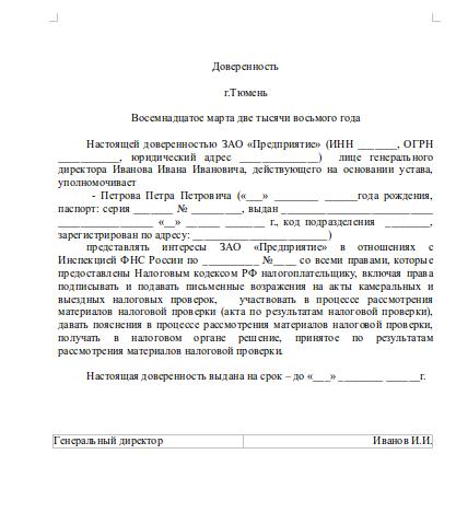 Доверенность на Подачу Документов в Ифнс образец
