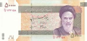 Иранский риал50000а