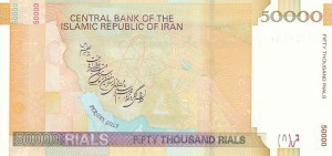 Иранский риал50000р
