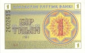 Казахский тенге тиын1а