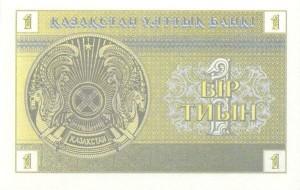 Казахский тенге тиын1р