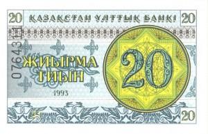 Казахский тенге тиын20а