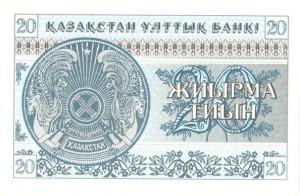 Казахский тенге тиын20р