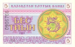 Казахский тенге тиын5а