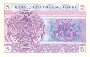 Казахский тенге тиын5р