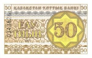 Казахский тенге тиын50а