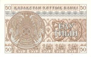 Казахский тенге тиын50р