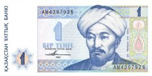 Казахский тенге1а