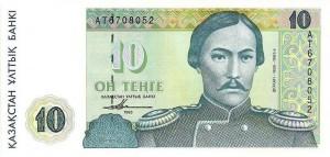Казахский тенге10а