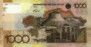 Казахский тенге1000р