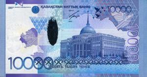 Казахский тенге10000р
