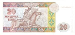 Казахский тенге20а