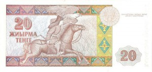 Казахский тенге20р