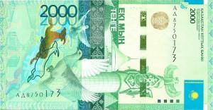 Казахский тенге2000а