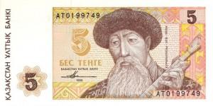 Казахский тенге5а