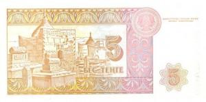Казахский тенге5р