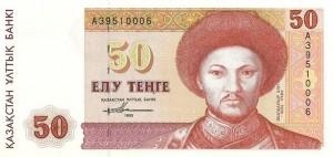 Казахский тенге50а