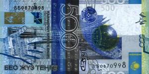 Казахский тенге500а