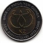 Кина монета 2р