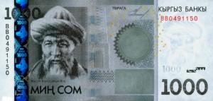 Киргизский сом1000а