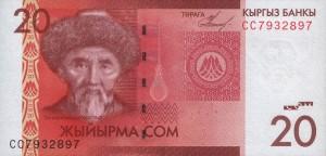 Киргизский сом20а