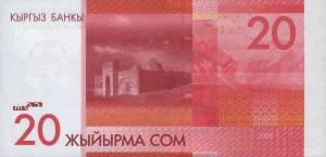 Киргизский сом20р