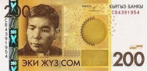 Киргизский сом200а