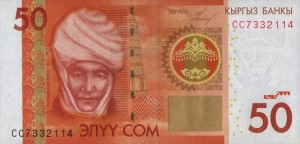 Киргизский сом50а