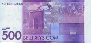 Киргизский сом500р