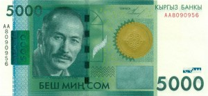 Киргизский сом5000а