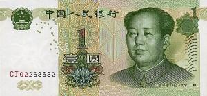 Китайский юань1а