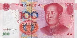 Китайский юань100а