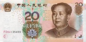Китайский юань20а