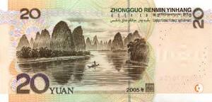 Китайский юань20р