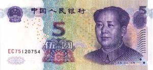 Китайский юань5а