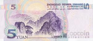 Китайский юань5р
