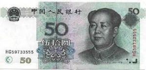 Китайский юань50а