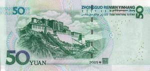 Китайский юань50р