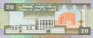 Кувейтский динар 20а