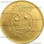 Кувейтский филс 50р