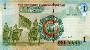 Купюра в 1 иорданский динар. Обратная сторона