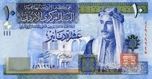Купюра в 10 иорданских динаров. Лицевая сторона