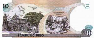 Купюра в 10 филиппинских песо (1998 год). Обратная сторона