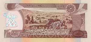 Купюра в 10 эфиопских быров. Обратная сторона