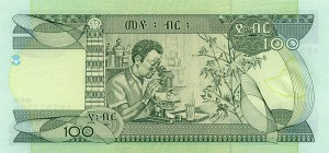 Купюра в 100 эфиопских быров. Обратная сторона