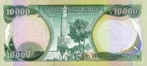 Купюра в 10000 иракских динаров. Обратная сторона