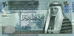 Купюра в 20 иорданских динаров. Лицевая сторона
