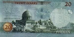 Купюра в 20 иорданских динаров. Обратная сторона